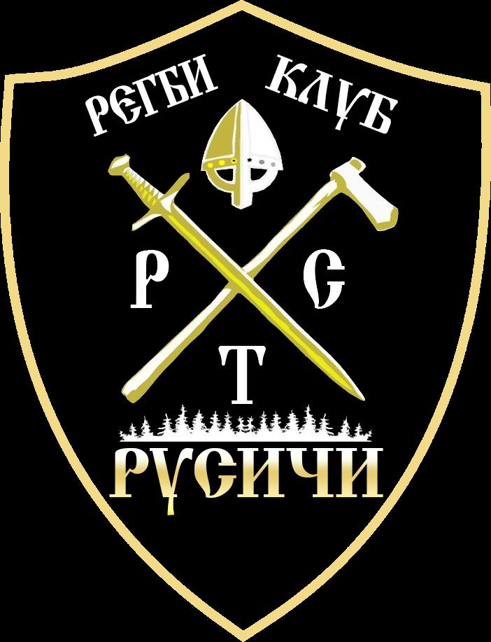 Регбийный клуб Русичи